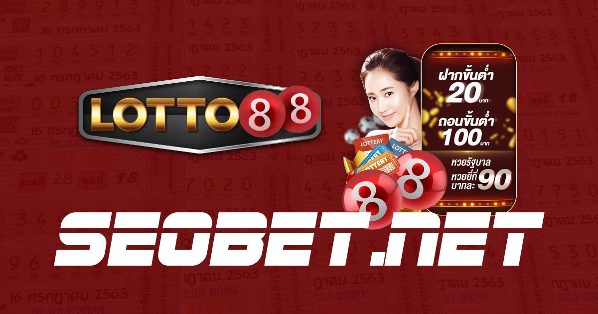 lotto88