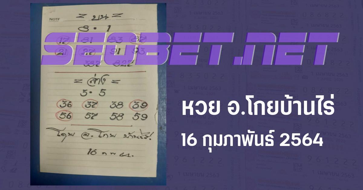 หวย อ.โกยบ้านไร่ 16/2/64